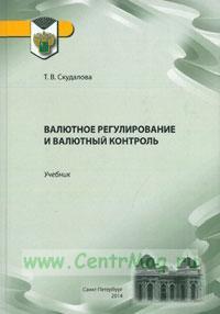 Валютное регулирование и валютный контроль: Учебник