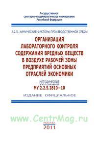 МУ 2.2.5.2810-10 Организация лабораторного контроля содержания вредных веществ в воздухе рабочей зоны предприятий основных отраслей экономики