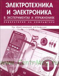 Электротехника и электроника в экспериментах и упражнениях: Лаборатория на компьютере: В 2 томах. Том 1: Электротехника (2-е издание, переработанное и дополненное)+СD