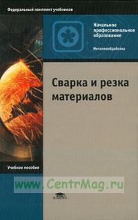 Сварка и резка металлов: учебное пособие (8-е издание, стереотипное)
