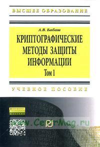 Криптографические методы защиты информации. Том 1: Учебно-методическое пособие (2-е издание)