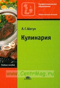 Кулинария: учебное пособие. 6-е изд.