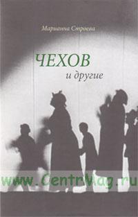 Чехов и другие