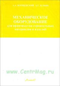 Механическое оборудование для производства строительных материалов и изделий: Учебник