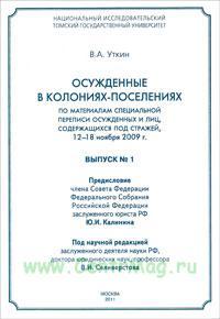 Осужденные в колониях-поселениях. По материалам специальной переписи осужденных лиц и лиц, содержащихся под стражей, 12-18 ноября 2009 г.