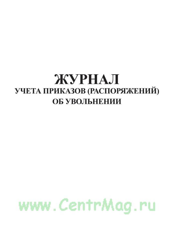 Журнал учета приказов (распоряжений) об увольнении