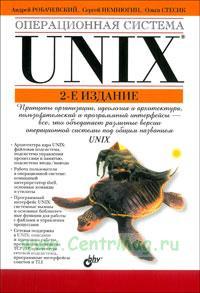 Операционная система UNIX. 2-е издание.