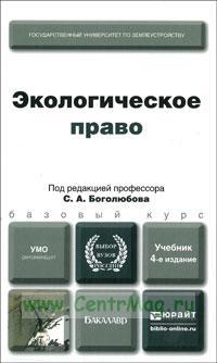 Экологическое право. Учебник для бакалавров. 5-е издание, переработанное и дополненное