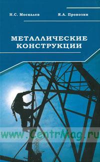 Металлические конструкции. Учебник