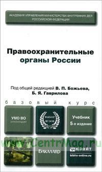 Правоохранительные органы России: учебник (5-е издание, переработанное и дополненное)