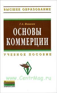 Основы коммерции: Учебное пособие