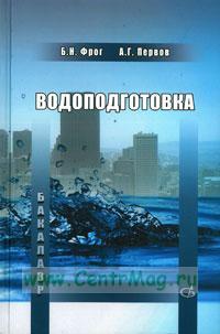 Водоподготовка. Учебник для вузов