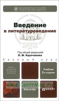 Введение в литературоведение: учебник (3-е издание, переработанное и дополненное)