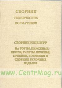крем «новый» № 61 по сборнику рецептур