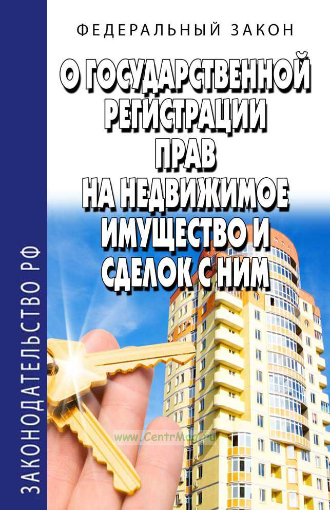 О государственной регистрации прав на недвижимое имущество и сделок с ним Федеральный закон 2017 год. Последняя редакция