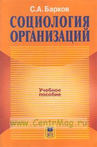 Социология организаций: Учебное пособие