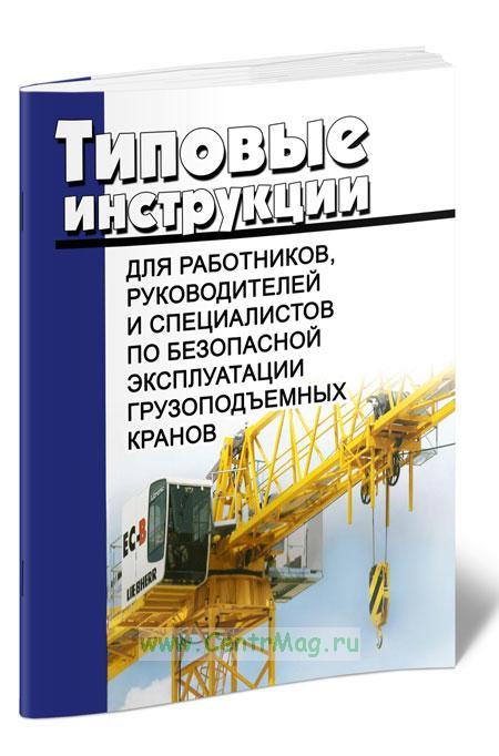 Типовые инструкции для работников, руководителей и специалистов по безопасной эксплуатации грузоподъемных кранов