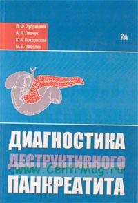 Диагностика деструктивного панкреатита