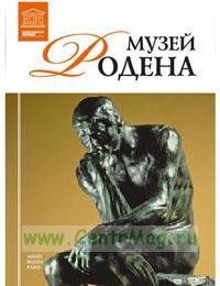 Великие музеи мира. Том 81. Музей Родена