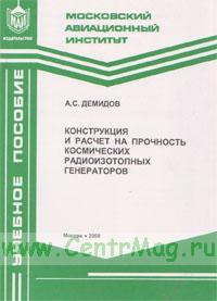 Конструкция и расчет на прочность космических радиоизотопных генераторов: Учебное пособие