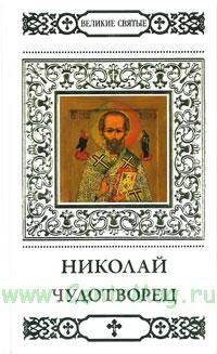 Великие святые. Том 9. Николай Чудотворец