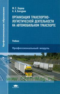 Организация транспортно-логистической деятельности на автомобильном транспорте