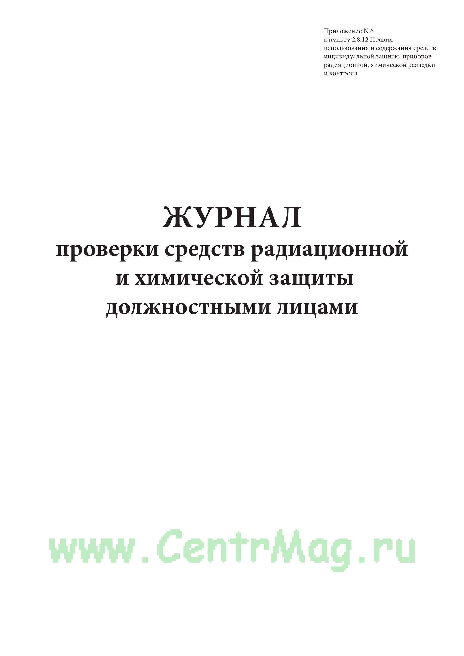 Журнал проверки средств радиационной и химической защиты должностными лицами.