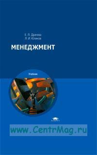 Менеджмент: учебник (15-е издание, стереотипное)