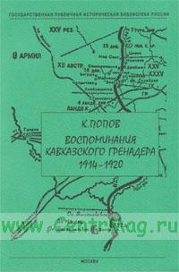 Воспоминания кавказского гренадера. 1914-1920