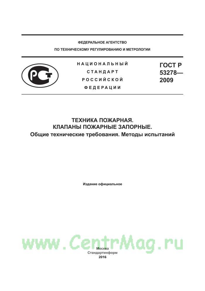 ГОСТ Р 53278-2009 Техника пожарная. Клапаны пожарные запорные. Общие технические требования. Методы испытаний