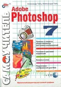 Самоучитель Adobe Photoshop 7 (+дискета)