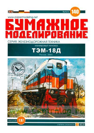 Маневровый тепловоз ТЭМ-18Д. Россия 2004 г. Бумажная модель (выпуск 140)