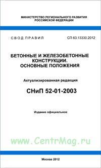 Строительные нормы и правила РФ. Бетонные и железобетонные конструкции. Основные положения. СНиП 52-01-2003 (№544)