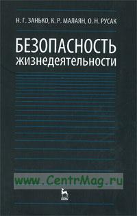 Безопасность жизнедеятельности: учебник (14-е издание, стереотипное)