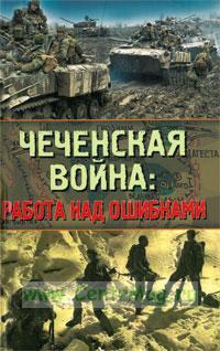 Чеченская война: работа над ошибками