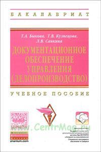 Документационное обеспечение управления (делопроизводство): учебное пособие (2-е изд.)