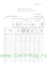 Ведомость на выдачу донорам денежной компенсации (100 шт.)