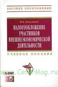 Налогообложение участников внешнеэкономической деятельности: учебное пособие + CD