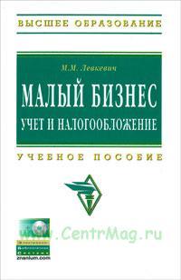 Малый бизнес: учет и налогообложение: Учебное пособие + CD