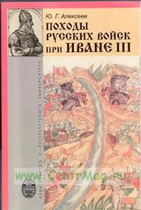Походы русских войск при Иване III (2-е издание)