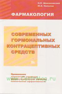 Фармакология современных гормональных контрацептивных средств