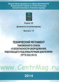 Технический регламент таможенного союза