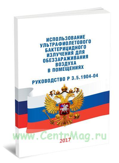 руководство рз 5 1904-04 дезинфектология