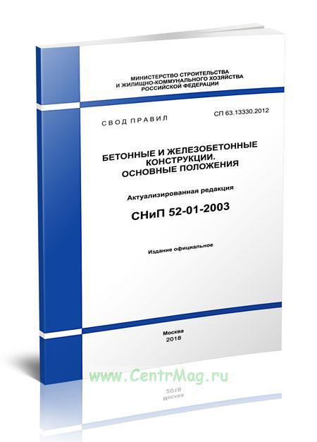 СП 63.13330.2012 Бетонные и железобетонные конструкции. Основные положения 2019 год. Последняя редакция