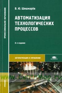 Автоматизация технологических процессов: учебник (8-е издание, стереотипное)