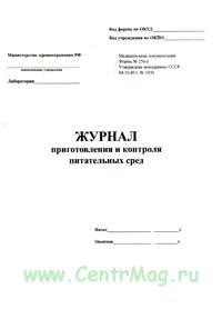 Журнал приготовления и контроля питательных сред форма 256/у
