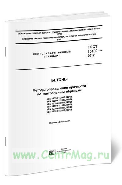 ГОСТ 10180-2012. Бетоны. Методы определения прочности по контрольным образцам
