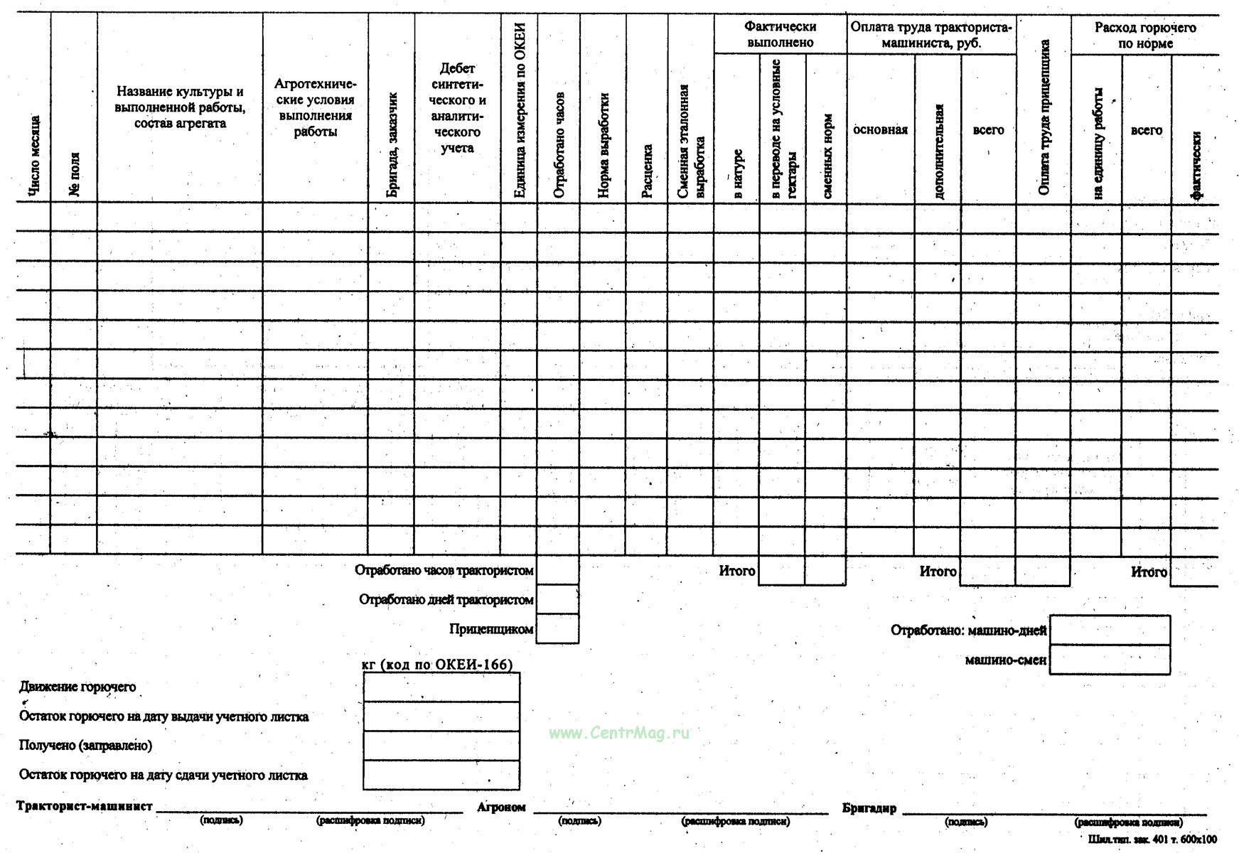 Учетный Лист Тракториста-машиниста Форма 411-апк - картинка 1