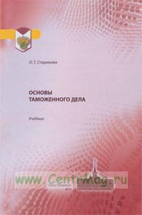 Основы таможенного дела: учебник