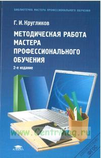 Методическая работа мастера профессиального обучения. 2-е издание.
